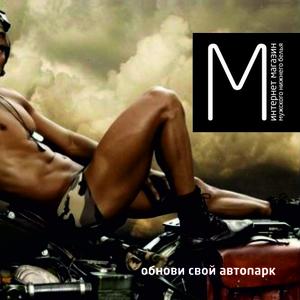 МЕТРОСЕКСУАЛ.COM ПЕРВЫЙ ИНТЕРНЕТ МАГАЗИН МУЖСКОГО НИЖНЕГО БЕЛЬЯ