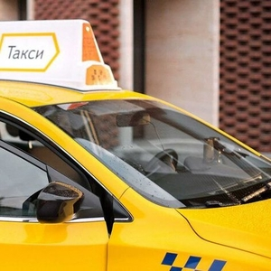 Подключение к Яндекс такси.