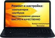 Выездной мастер Компьютерная помощь