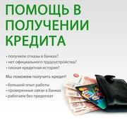 Кредит в Пермском Крае!